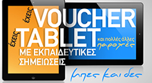 Voucher Tablet